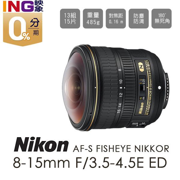 【24期0利率】NIKON AF-S FISHEYE 8-15mm F/3.5-4.5E ED 榮泰公司貨 魚眼鏡頭 NIKKOR