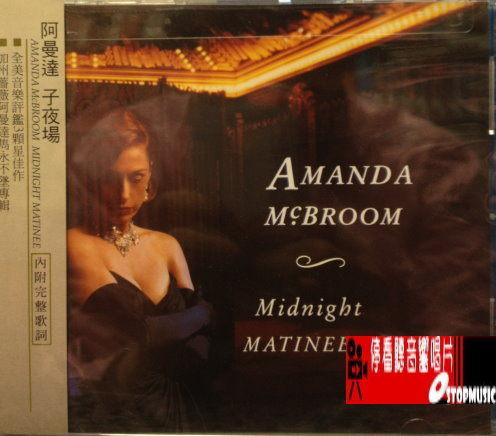 【停看聽音響唱片】【CD】阿曼達 - 子夜場