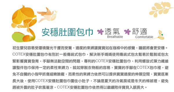 COTEX 可透舒安穩肚圍包巾-藍色【佳兒園婦幼館】