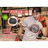 頭戴式 雙球版 英國拳擊魔力球webb速度球拳擊球反應球訓練器材CY「韓風物語」