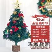 小型聖誕樹套餐45cm60厘米家用商場桌面擺件裝飾品【毒家貨源】