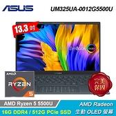 【ASUS 華碩】ZenBook 13 OLED UM325UA-0012G5500U 13.3吋筆電 綠松灰
