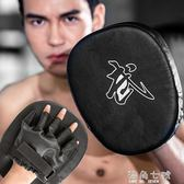 拳擊用品成人跆拳道加厚兒童手靶拳擊散打訓練腳靶格擋墻靶子武術體育用品 海角七號
