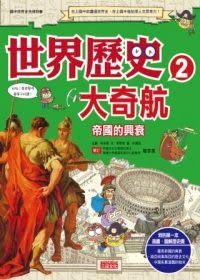 書立得-世界歷史大奇航2:帝國的興衰