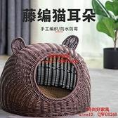 貓窩可水洗貓屋貓床別墅夏季透氣半封閉藤編【時尚好家風】