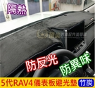 TOYOTA豐田【5代RAV4避光墊】改款RAV4五代 儀錶板隔熱墊 超平整前擋止滑墊 黑色 台灣製