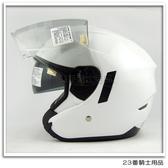 【M2R FR1 素色 珍珠白 FR-1 半罩 安全帽】雙層遮陽鏡片、免運費
