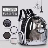 寵物背包 貓包太空艙雙肩寵物背包外出便攜包貓書包透明貓袋貓咪用品裝貓籠