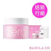 ★買就送旅行組★ BANILA CO Zero零感肌瞬卸凝霜 - 經典款 (100mlx1+親肌光旅行組)