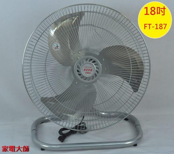 家電大師 華冠 18吋 鋁葉工業桌扇 FT-187 台灣製造【全新 保固一年】