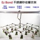 【EZ Bond】不鏽鋼秒收衣架(18夾)-2入/組,特價下殺↘