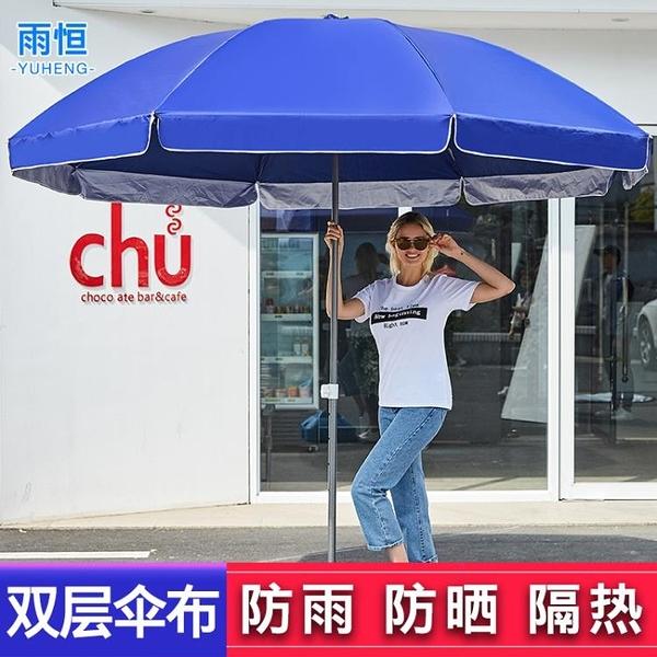 太陽傘遮陽傘大型雨傘超大號戶外商用擺攤傘沙灘傘防曬防雨圓折疊 酷男精品館