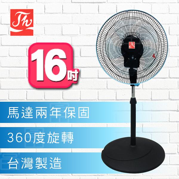 台灣製造 360度旋轉風扇