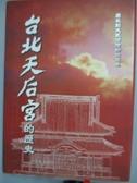 【書寶二手書T8/歷史_IBZ】臺北天后宮的歷史