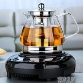 玻璃茶壺電磁爐加熱燒水煮黑白茶透明耐熱加厚不銹過濾泡茶壺茶具igo『潮流世家』