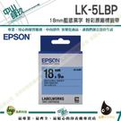 EPSON LK-5LBP C53S655406標籤帶(粉彩18mm )藍黑
