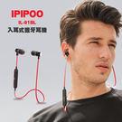 【現貨】Ipipoo 91BL新款入耳式藍牙耳機 4.1 無線迷你運動耳機