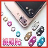 iPhoneX/XS iPhone 8 7 7plus多色鏡頭金屬保護圈 C42 鏡頭防護罩 鏡頭貼膜