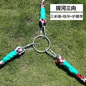多向拔河繩 多人三角拔河比賽專用繩趣味多項拔河繩成人粗繩子加粗  快速出貨