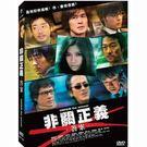 非關正義:答案DVD...