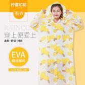 (交換禮物 創意)聖誕-非一次性雨衣女成人韓國時尚小清新個性連體帶有袖防水大人雨披