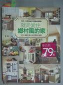 【書寶二手書T1/設計_KOC】就是愛住鄉村風的家_漂亮家居編輯部