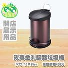 玫瑰金3L腳踏垃圾桶 C02-3L