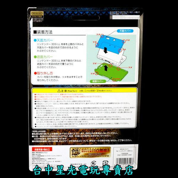 【N3DS週邊 可刷卡】☆ N3DSLL XL 專用 魔物獵人4G 主機保護殼 ☆全新品【現貨供應】台中星光