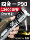 手電筒 手電筒強光充電燈戶外超亮遠射大功率26650氙氣家用便捷小變焦led 晶彩 99免運