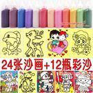 兒童沙畫套裝 24張畫卡彩沙12瓶 升級24瓶50張搖搖沙玩具手工制作