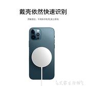 iPhone12原裝正品Magsafe無線充電器頭PD磁吸式蘋果專用15W快充ProMax20配件xs手機8適 艾家 LX