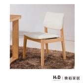 史蒂夫原木亞麻皮餐椅-白色(21HY2/B431-03)/H&D東稻家居