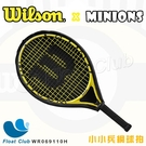 【WILSON】MINIONS JR 23 小小兵限量聯名網球拍 浮兒樂獨家商品 WR069110H 原價1680元
