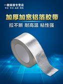 加厚玻纖布阻燃鋁箔膠帶 耐高溫膠布 熱水器油煙機排煙管錫箔紙 ℒ酷星球