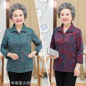 老年人秋裝女60歲媽媽裝長袖襯衫70奶奶春秋薄款套裝老人外套衣服 辛瑞拉