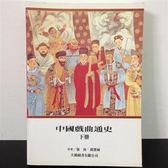 (二手書)中國戲曲通史 下冊