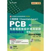 PCB先進電路板設計應用認證工程師級(Essentials Level)術科研讀攻略