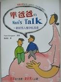 【書寶二手書T1/保健_CS8】準爸爸的Man s Talk : 新好男人懷孕私房書_陳娟娟