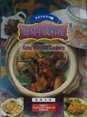 (二手書)簡易中國料理 = Easy Chinese cooking