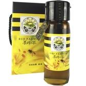 【養蜂人家】皇家金鐉龍眼蜂蜜425g-(蜂蜜/花粉/蜂王乳/蜂膠/蜂產品專賣)
