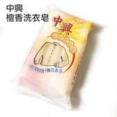 中興 檀香洗衣皂 100g 檀香皂 肥皂【PQ 美妝】