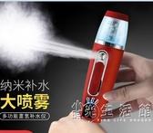 納米噴霧器補水儀白美容儀器洗臉神器蒸臉器補水儀加濕器保濕臉部 小时光生活館