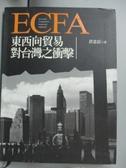 【書寶二手書T3/財經企管_KHJ】ECFA東西向貿易對台灣之衝擊_許忠信
