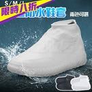 雨鞋套 矽膠防水鞋套 矽膠鞋套 防雨鞋套 防滑鞋套 耐磨鞋套 雨靴 雨天 一體成形 尺寸可選