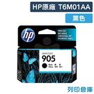 原廠墨水匣 HP 黑色 T6M01AA/NO.905 /適用 HP OfficeJet Pro 6960/6970