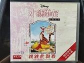 挖寶二手片-V04-013-正版VCD-動畫【小熊維尼:跳跳虎與我】迪士尼 國語發音(直購價)