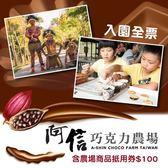 【墾丁】阿信巧克力農場入園全票(4張組↘)(活動)