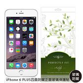 【A Shop】Real Stuff系列 iPhone 6SPlus/6Plus 四面防窺玻璃正面保護貼(ASP014-AA-6P)