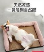 寵物涼席夏季狗狗涼墊降溫睡墊