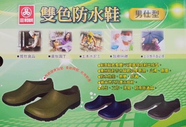 【雨具系列】三和牌雙色防水鞋(男仕型)~廚師鞋.土水鞋.雨鞋皆適用 (SRH161)